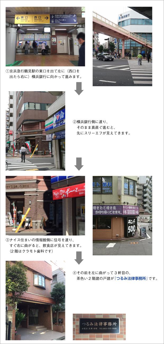 京浜急行 鶴見駅からの道順