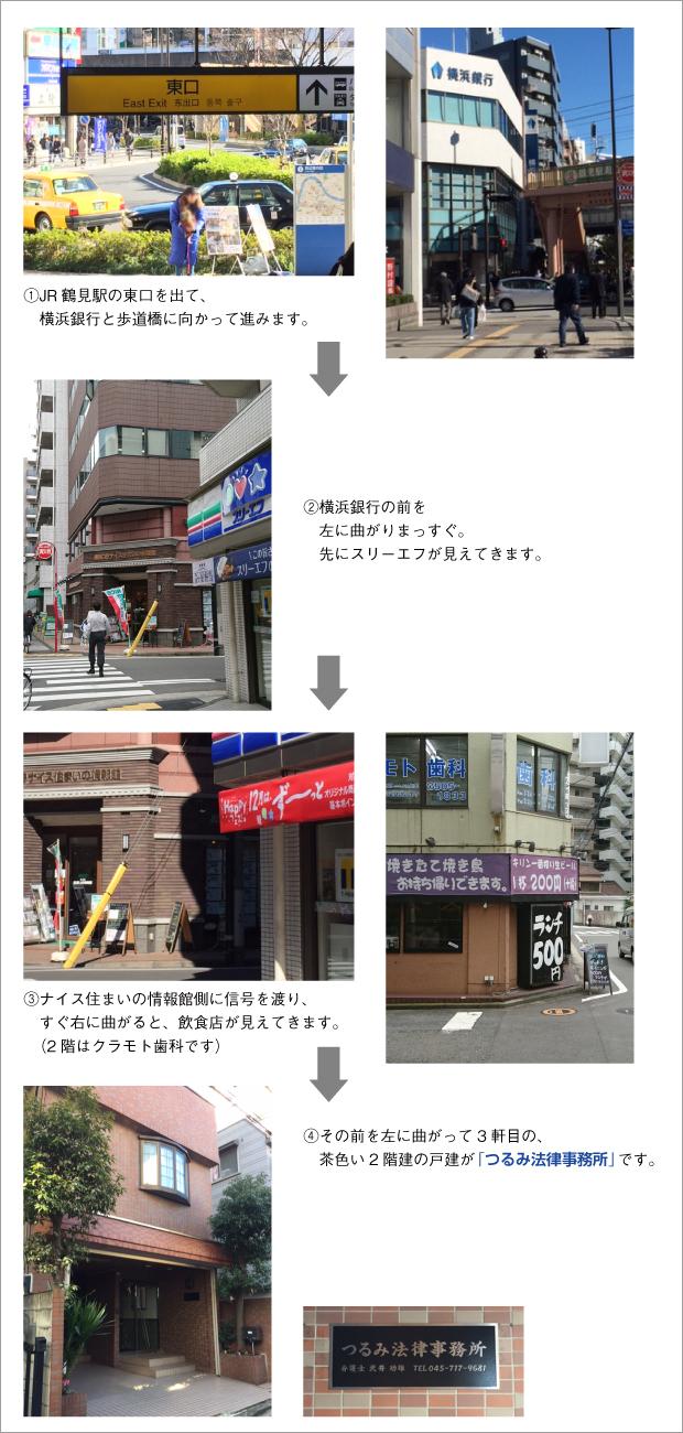JR 鶴見駅からの道順